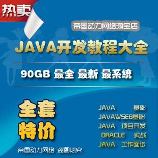 JAVA视频教程90GB-JAVA SE+JSP+Servlet+Oracle+SSH +J2EE项目实战(tbd)